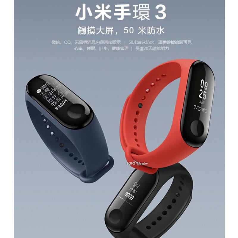 【APP領券現折$50免運】小米手環3代 智能運動手錶 1