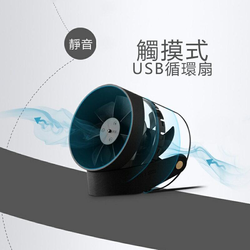 智能觸控觸摸式USB 循環靜音 可懸掛使用 兩段調速 雙葉 靜音 攜帶式 usb小風扇 桌面風扇 辦公室