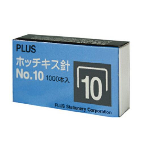 【普樂士PLUS】SS-010 10號 釘書針/訂書針 (1盒1000支)
