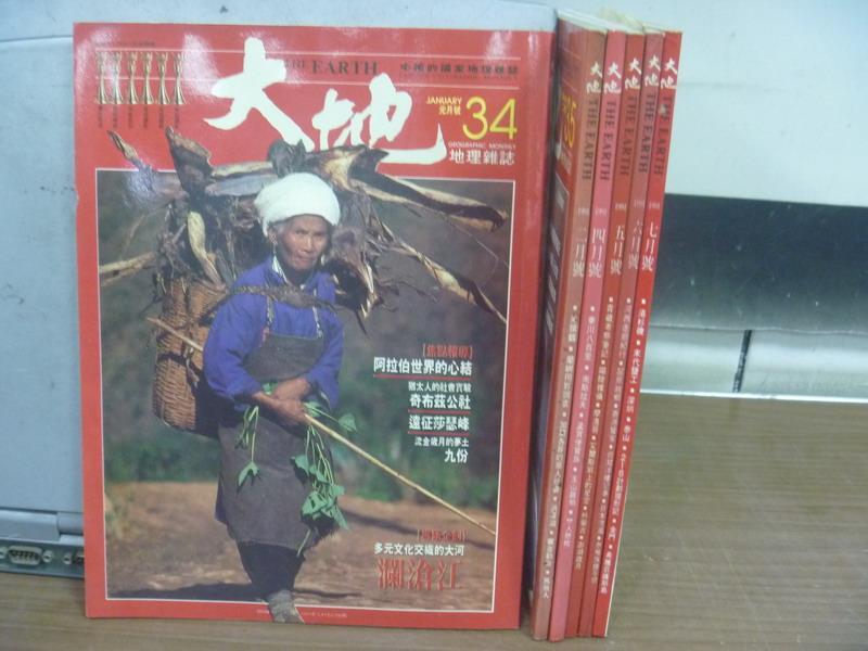 【書寶二手書T4/雜誌期刊_XEY】大地_1991/1~7月間_6本合售_瀾滄江等