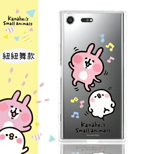 【卡娜赫拉】SONY Xperia XZ Premium (5.5吋) 防摔氣墊空壓保護套(妞妞舞)