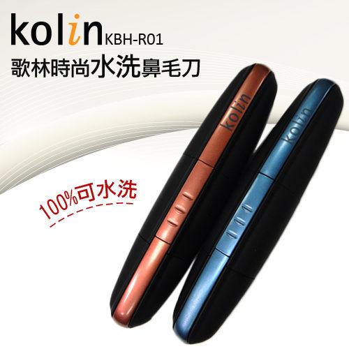 歌林kolin時尚水洗鼻毛刀(鼻毛機)。KBH-R01。LED照明;100%可水洗 0