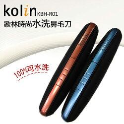 歌林kolin時尚水洗鼻毛刀(鼻毛機)。KBH-R01。LED照明;100%可水洗