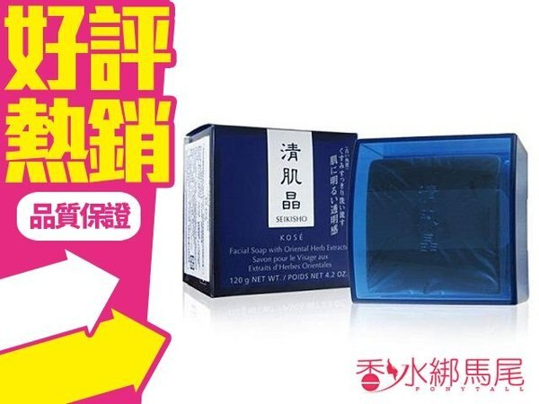 KOSE 高絲 清肌晶洗顏皂 有盒 120g◐香水綁馬尾◐