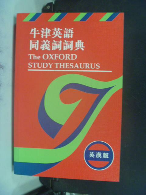 【書寶二手書T8/字典_HLK】The Oxford Study Thesaurus_Alan Spooner