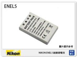 【免運費】NIKON EN-EL5 副廠電池(ENEL5)P5000/P5100/P80/P6000/P90/P500