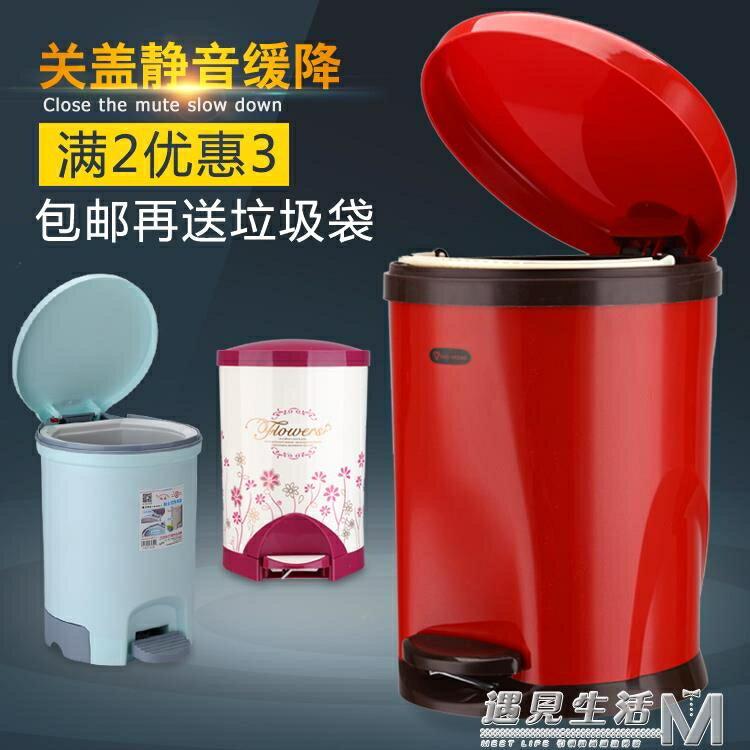 歐式創意家用腳踏垃圾桶大號客廳廚房衛生間塑料有蓋衛生桶筒 摩可美家