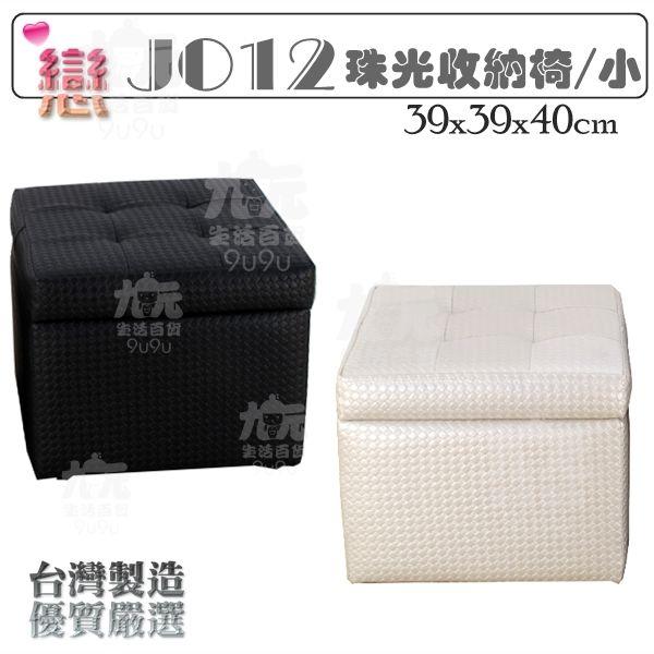 【九元生活百貨】戀JO12珠光收納椅小椅凳沙發椅穿鞋椅