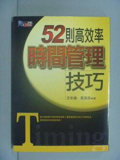 【書寶二手書T9/財經企管_GLI】52則高效率時間管理技巧_馬東亮,王冬璿