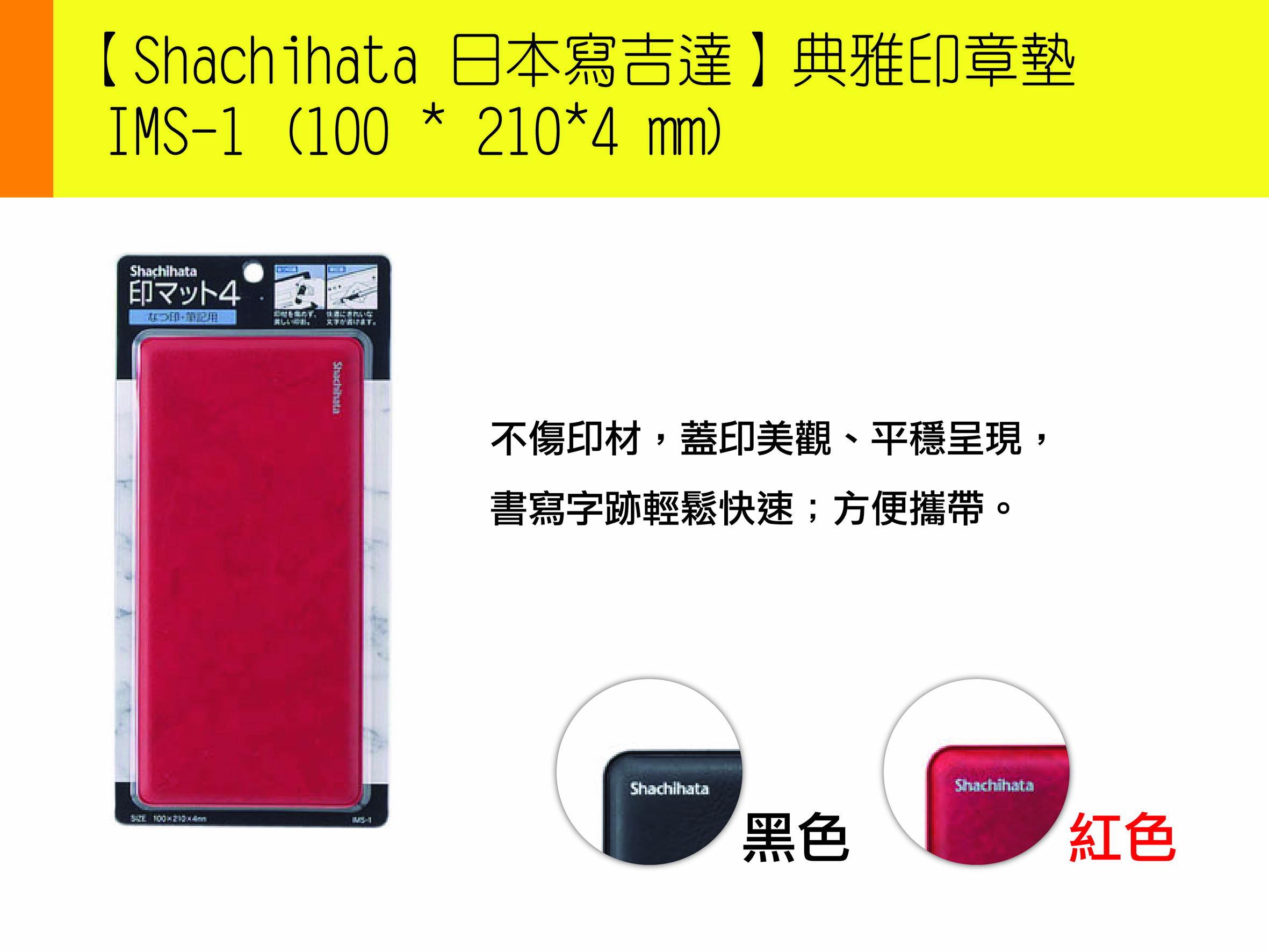 【Shachihata 日本寫吉達】典雅印章墊IMS-1 (100 * 210*4 mm)