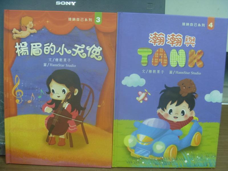 【書寶二手書T9/少年童書_QOO】楊眉的小天使_瀚瀚與Tank_共2本合售_接納自己系列