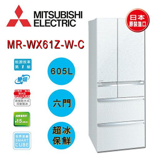 【滿3千,15%點數回饋(1%=1元)】MITSUBISHI 三菱 MR-WX61Z 605L 六門變頻電冰箱【日本原裝進口】