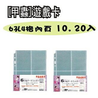 ~檔案家~OM~H326B42 甲蟲遊戲卡日式6孔4格內頁 20入  包