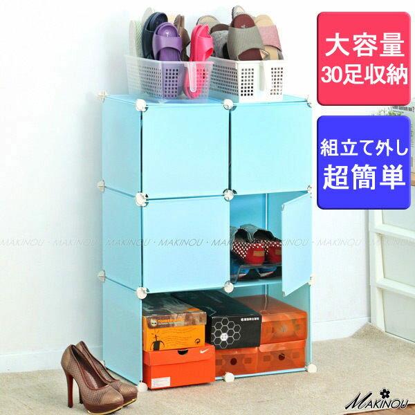 日本MAKINOU鞋櫃 鞋架|魔術鞋櫃二大二小含四門鞋櫃-全彩款-台灣製|MIT衣櫥 置物櫃 收納櫃 MAKINOU