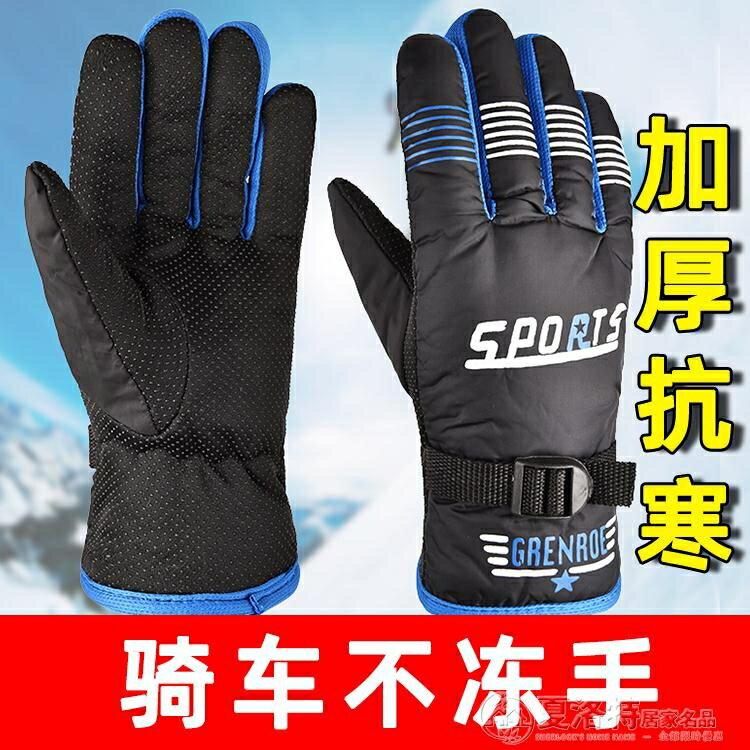 【618購物狂歡節】觸屏皮手套男士冬季保暖騎行防寒加絨加厚防風防水騎車摩托車手套