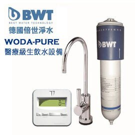 【BWT德國倍世】醫療級生飲水淨水設備|WODA-PURE(四重過濾生飲設備)