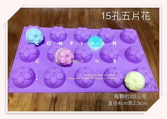 心動小羊^^15孔花卉五片花15連模矽膠皂模 皂模具6孔6連蛋糕、麵包、慕思、果凍、調理食