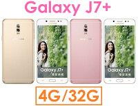 Samsung 三星到【原廠現貨】三星 Samsung Galaxy J7+ 八核心 5.5 吋 4G/32G 4G LTE 智慧型手機●4G+3G雙卡機