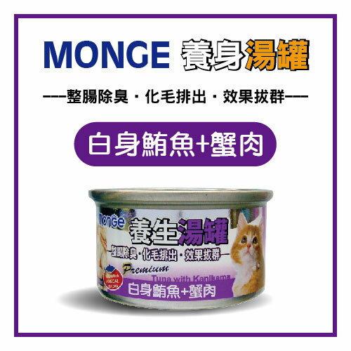 【力奇】MONGE 養生湯罐 貓罐-白身鮪魚+蟹肉-80g-24元/罐>可超取(C182A04)