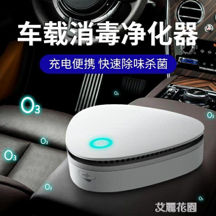 車載空氣凈化器殺菌除臭小型家用寵物冰箱衛生間 全館免運
