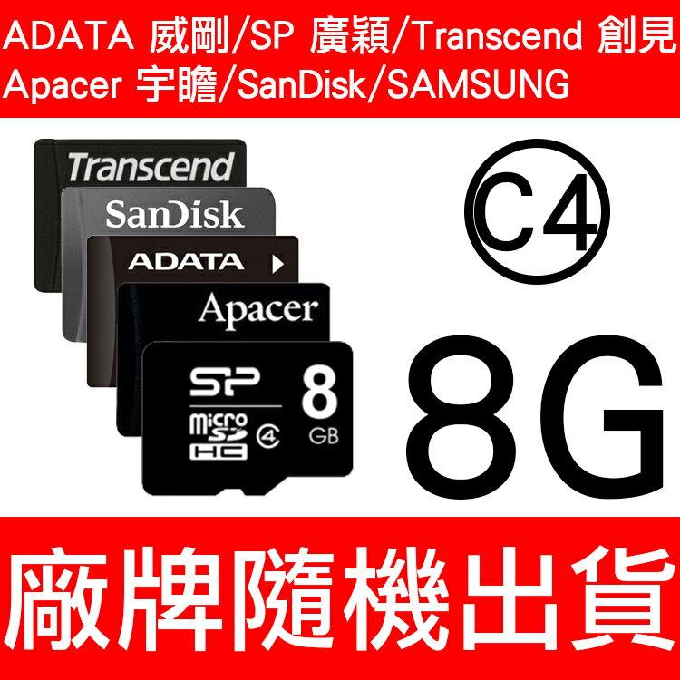ADATA 威剛/Apacer 宇瞻/SP 廣穎/Transcend 創見/SanDisk Micro SD/T-Flash 8G/TF 8GB/Class4 記憶卡 隨機廠牌出貨(一入)