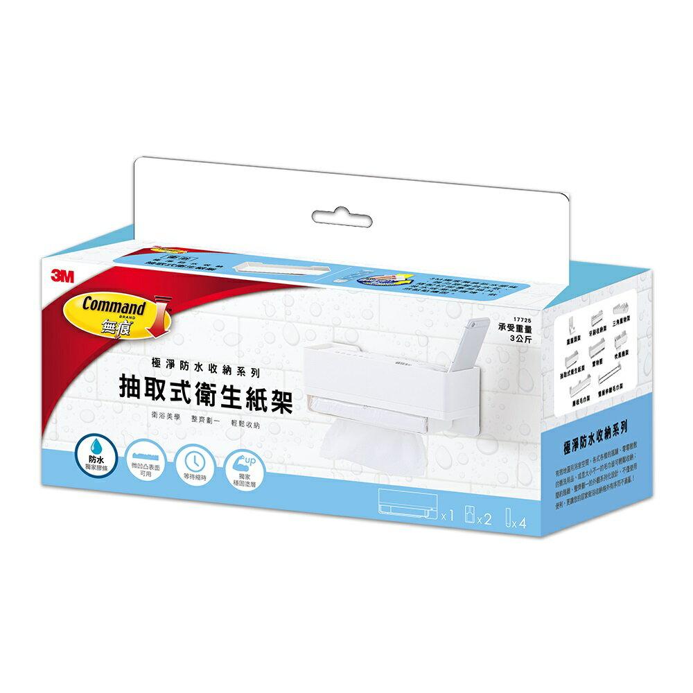 3M 無痕 極淨防水收納系列 抽取式衛生紙架★買年貨 過好年 ★299起免運