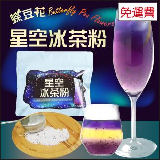 免運費~蝶豆花奇亞籽星空冰茶(25g/包,8包/袋) 沖泡包