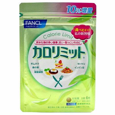 日本千萬銷售 FANCL芳珂美體錠10%增量版 132粒 - 一九九六的夏天