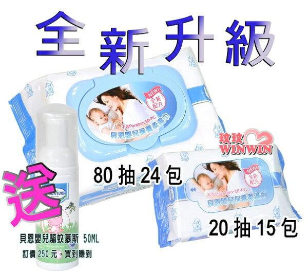 全新升級貝恩嬰兒保養柔濕巾、貝恩濕紙巾超厚型「80抽24包+隨身包20抽15包」,贈貝恩驅蚊慕斯50ML