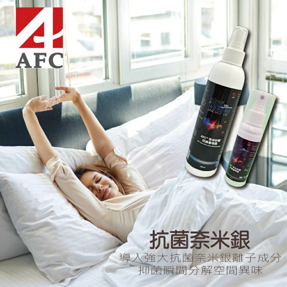 【AFC豪绅】奈米矽銀抗病毒噴霧100ml/瓶