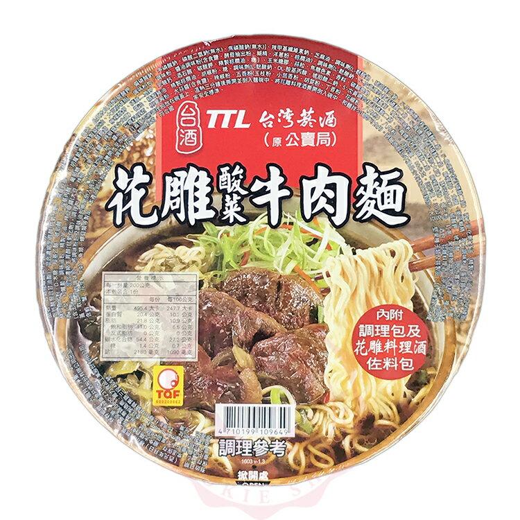 台酒花雕酸菜牛肉麵(200g)【庫奇小舖】碗裝