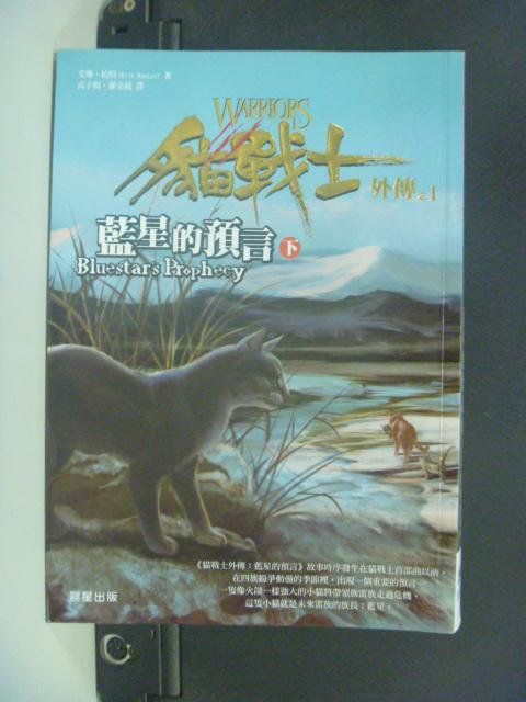 【書寶二手書T7/一般小說_NKS】貓戰士外傳之一-藍星的預言(上)_高子梅, 艾琳.杭特
