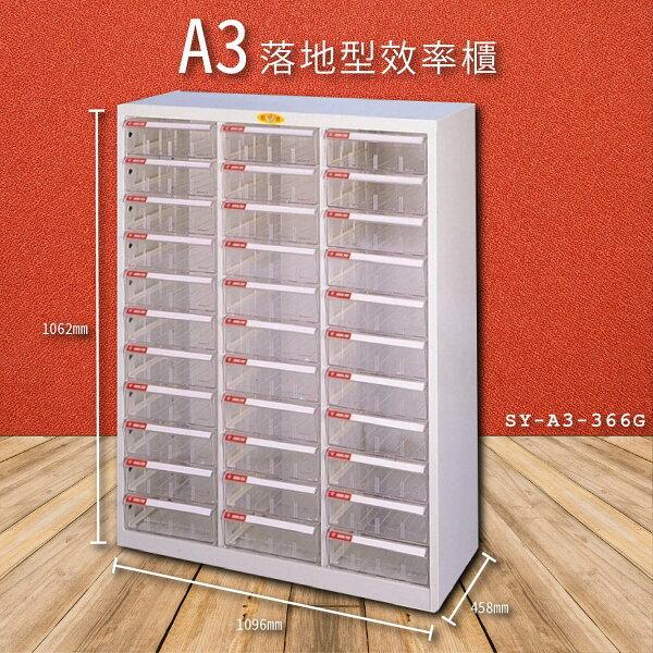 官方推薦【大富】SY-A3-366GA3落地型效率櫃收納櫃置物櫃文件櫃公文櫃直立櫃收納置物櫃台灣製造
