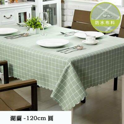 【棉麻亞麻桌布-120cm圓-1款組】布藝歐式防水格子餐桌布茶几蓋布(可定制)-7101001