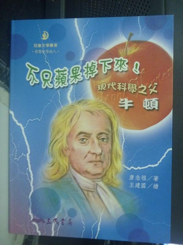 【書寶二手書T6/少年童書_WEL】不只蘋果掉下來! : 現代科學之父牛頓_唐念祖