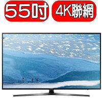 Samsung 三星到《特促可議價》SAMSUNG三星【UA55KU6000/UA55KU6000WXZW】電視《55吋》