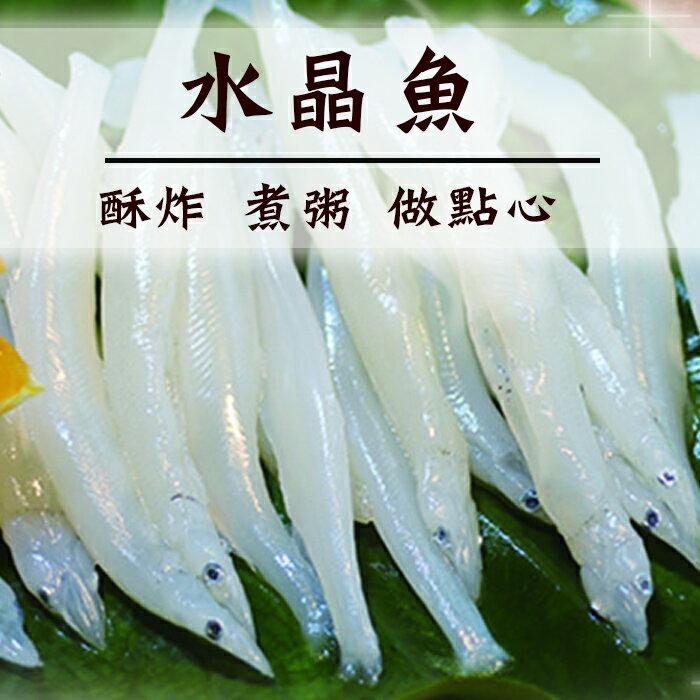 ☆水晶魚☆350g±5%/包。酥炸 煮粥 做點心【陸霸王】