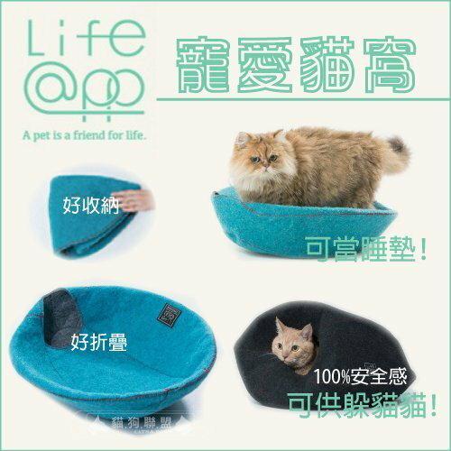+貓狗樂園+ Life App【毛小孩專屬寵物睡墊。CAT CAVE寵愛貓窩。四種顏色】990元 1