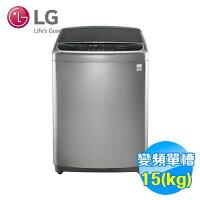 LG電子到LG 15公斤 6Motion直驅變頻洗衣機 WT-D156VG