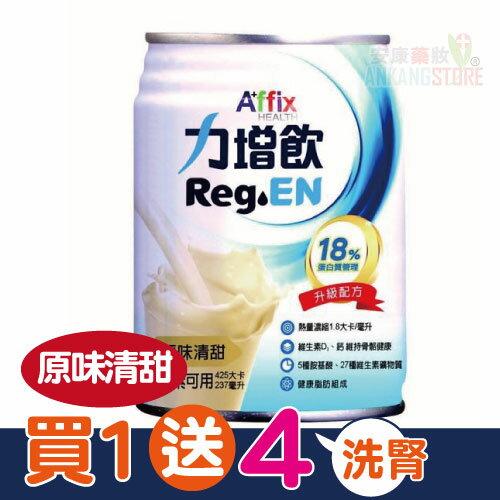 安康藥妝:『加贈4瓶』【力增飲】18%(洗腎)-原味清甜237ml*24罐箱