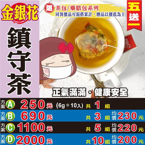 【金銀花鎮守茶▶10入】買5送1║魚腥草 百合 ║關鍵時刻 健康維持 天然漢方 養生花草茶 快速沖泡