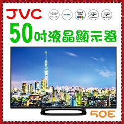 台灣精品*本月特價【JVC】 50吋智慧液晶電視《50E》 Full HD 1920 x 1080 3年保固 贈 山水無線抬燈