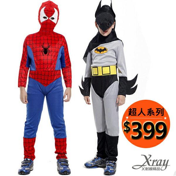 X射線【W911476】蝙蝠俠,蜘蛛人/閃電超人/雷射超人/美國小戰士/萬聖節變裝服裝/化妝舞會/派對道具