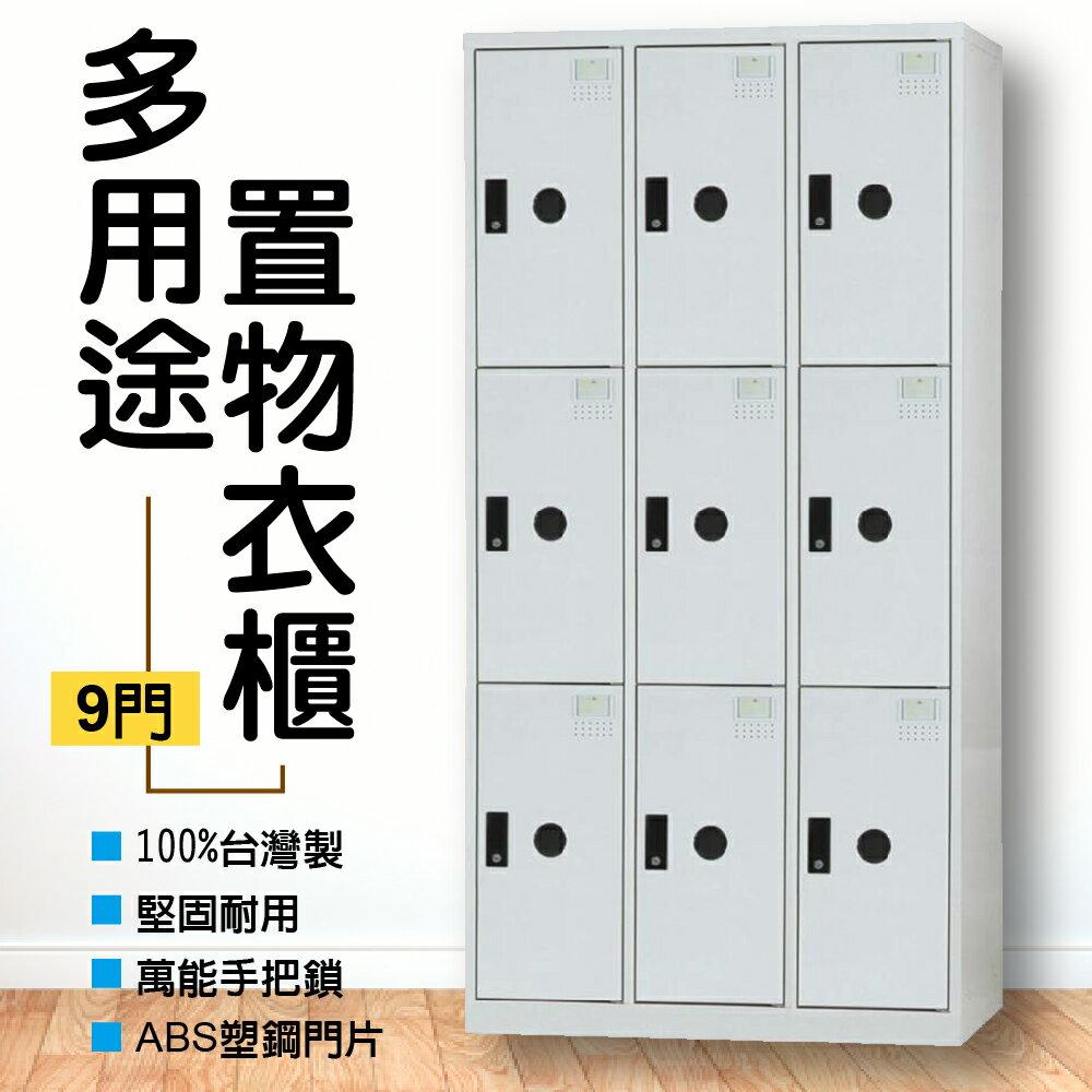 【 IS空間美學 】多用途鋼製置物衣櫃(9門)