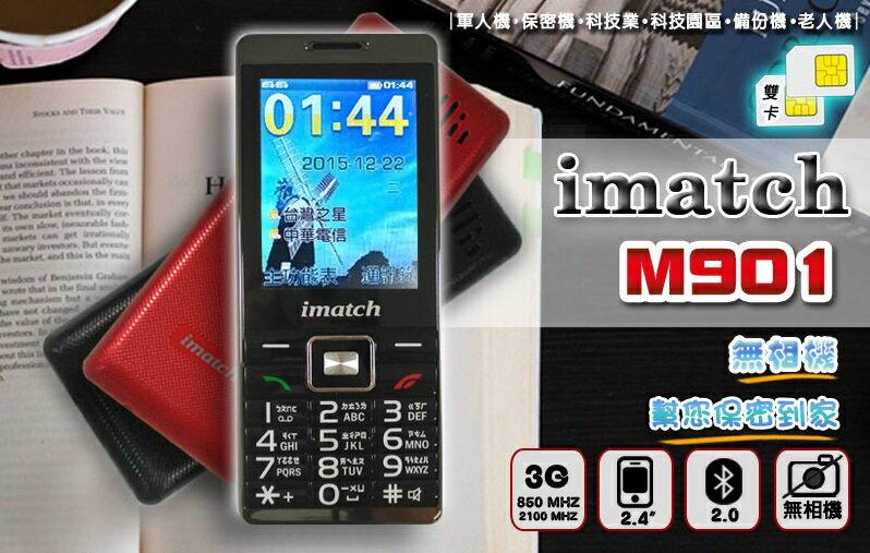 @Woori 3c@ 3G imatch m901 直立手機,雙卡雙待,老人機,商務機,大字體,大螢幕,鈴聲大,無照相,適用 亞太4G,公司貨