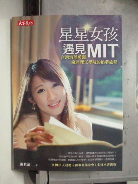 【書寶二手書T7/傳記_OSW】星星女孩遇見MIT:麻省理工學院的追夢旅程_謝其濬
