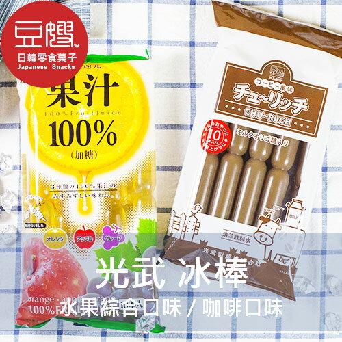 【豆嫂】日本冰棒 夏日消暑 光武冰棒 綜合水果/咖啡口味(10入)