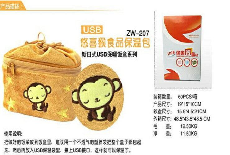 【愛家便宜購】USB食品保溫包(情侶款)保溫袋 新型加熱飯盒USB加熱包卡通布藝
