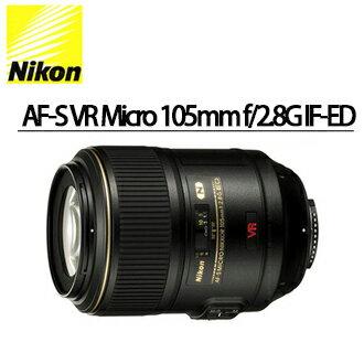【滿3千,15%點數回饋(1%=1元)】★分期0利率 ★Nikon AF-S VR Micro 105mm f/2.8G IF-ED 單眼相機用定焦微距鏡頭 國祥/榮泰公司貨