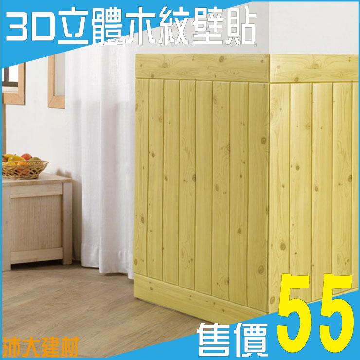 《沛大建材》$55 3D 立體木紋壁貼 100*10*1公分/片 隔熱 防寒 隔音 防撞 DIY (黃色/棕色/米色 3種色系可選)